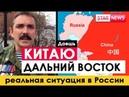СИБИРЬ КИТАЮ Шендаков о Дальнем востоке Россия 2018