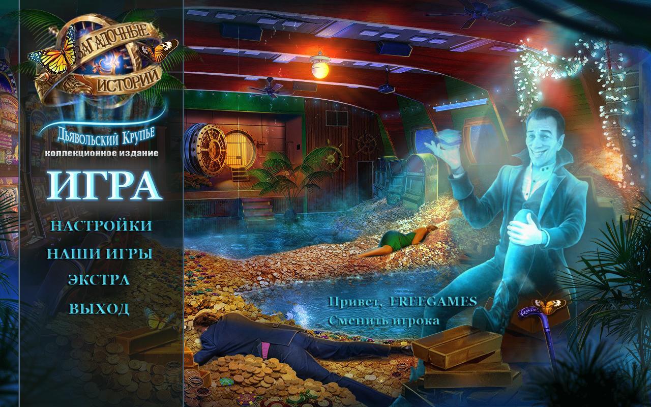 Загадочные истории 11: Дьявольский крупье. Коллекционное издание | Mystery Tales 11: Dealers Choices CE (Rus)