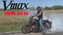 Vmax 1200 Turbo 310Hp. Rusty Rush. Russia, Moscow
