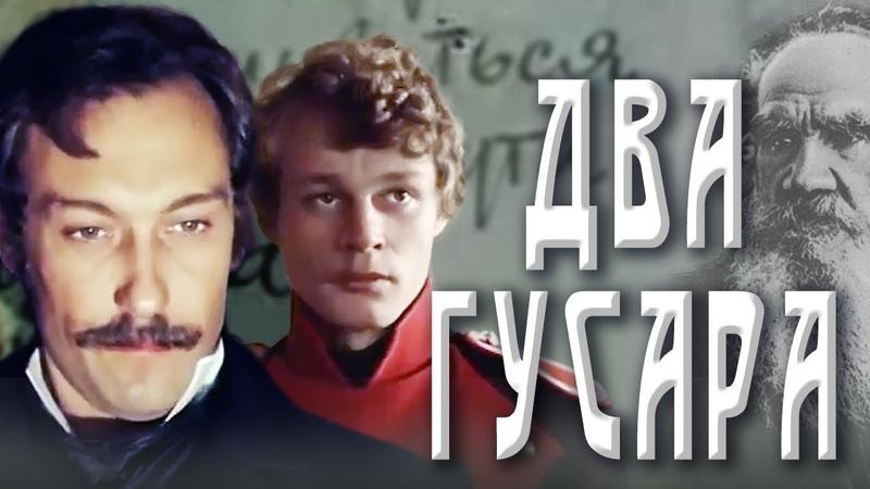 Два гусара Все серии 1984