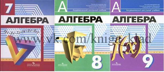 Алгебра 8 класс дорофеев гдз скачать