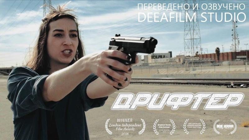 Короткометражка «Дрифтер»   Озвучка DeeaFilm
