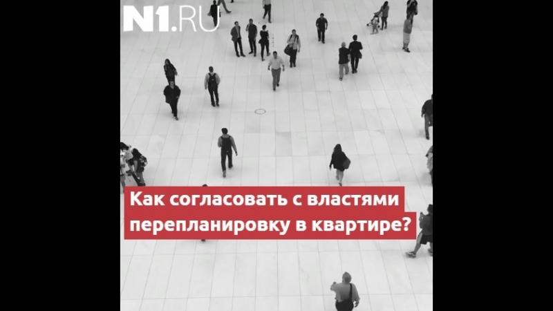 Как согласовать перепланировку в квартире в Барнауле