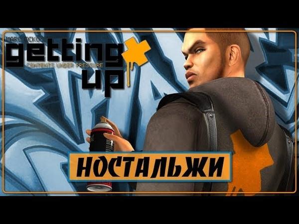 АДСКИЙ ПОЕЗД ДЛЯ ХУДОЖНИКА GRAFFITY | VTG MARC ECKO`S GETTING UP