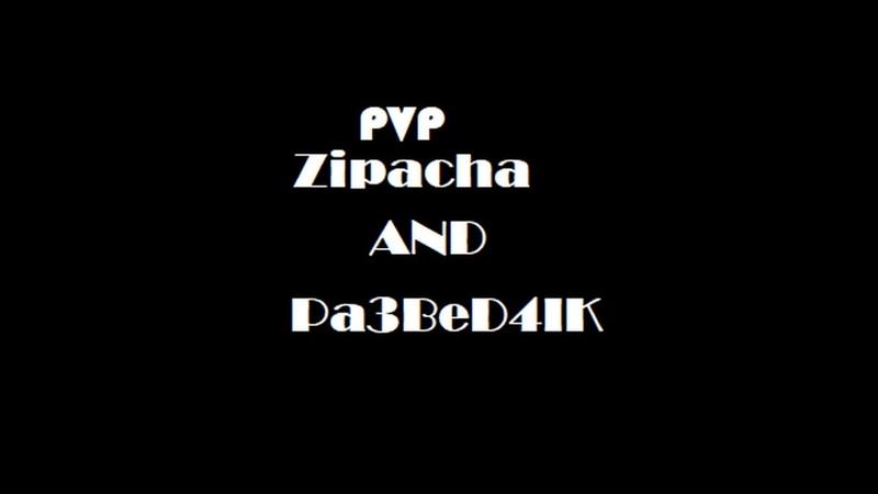 Испанский карос PVP Zipacha and Pa3BeD4IK