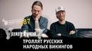 Видеосалон №87 Finntroll троллят русских народных викингов