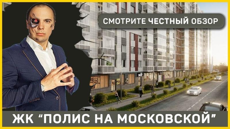 18 ЖК ПОЛИС НА МОСКОВСКОЙ Застройщик ПОЛИС ГРУПП СПБ 2018