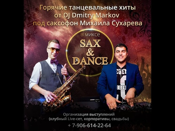 Михаил Сухареff DJ Dmitry Markov - Sax dance mix