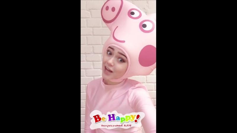 Аниматор Свинка Пеппа ждем вас в гости!