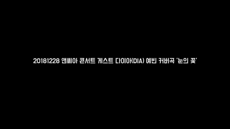 20181228 앤씨아 콘서트 게스트 다이아 (DIA) 예빈 커버곡 눈의 꽃