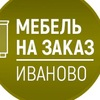 Мебель на заказ Иваново   Кухни, шкафы-купе