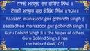 NASRO MANSOOR Read Guru Gobind Singh Ji Bani along with Bhai Harjinder Singh ji Srinagar Wale