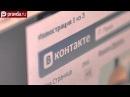 """""""Вконтакте"""": порно и насилие для детей"""