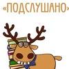 Подслушано в Гуманитарном лицее г.Якутск