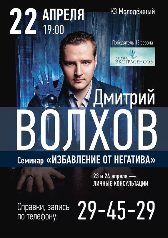 Дмитрий Волхов | Москва