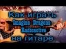 Как играть Imagine Dragons- Radioactive на гитаре 2 версии, разбор, урок