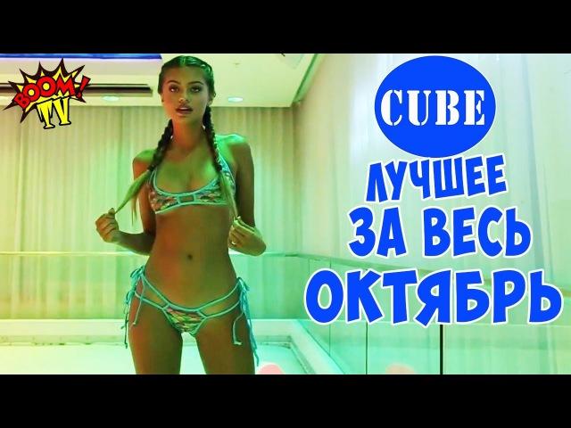 Лучшее в КУБЕ Приколы CUBE за ВЕСЬ ОКТЯБРЬ от BooM TV