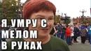 Учитель из Хабаровска Я УМРУ С МЕЛОМ В РУКАХ