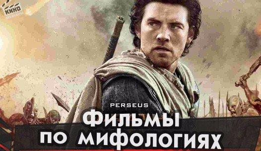 Захватывающая подборка фантастических фильмов о героях мифологий. Забирай на стену, чтобы не потерять ????