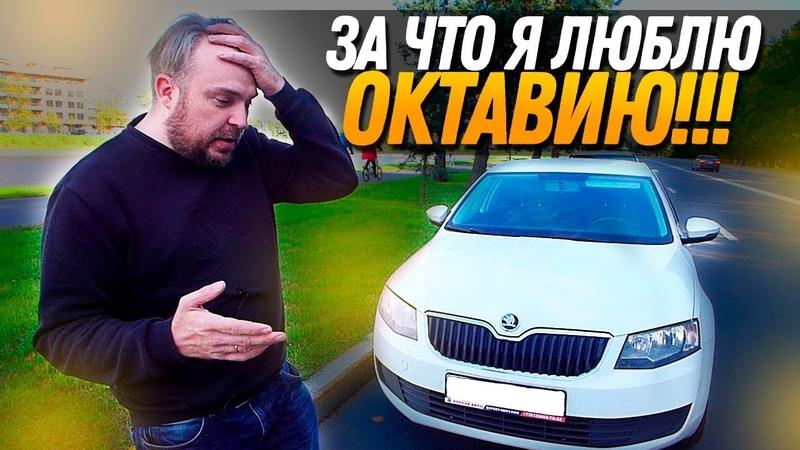 Skoda Octavia A7 за что люблю и что бесит! Шкода Октавия А7 / ТИХИЙ