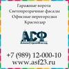 АлюмСтройФасад г. Краснодар - Гаражные ворота, с