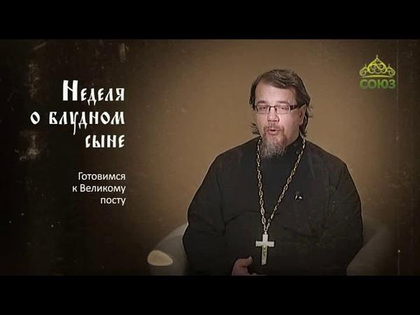Неделя о блудном сыне. Слово священника Константина Корепанова.
