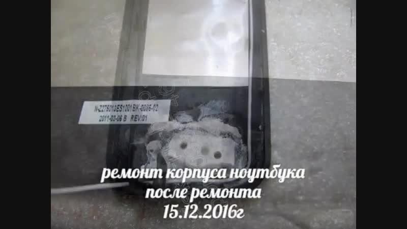 Ремонт корпуса ноутбука Toshiba Satellite L650D 16U Харьков