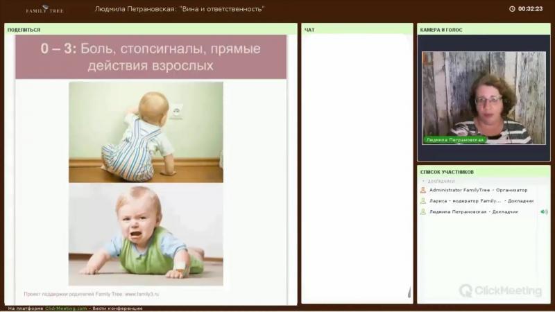 Людмила Петрановская. Как формируется токсичный стыд.