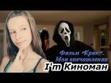 I'm Киноман / Adelina DmItReNkO - Моё впечатление от просмотра фильма
