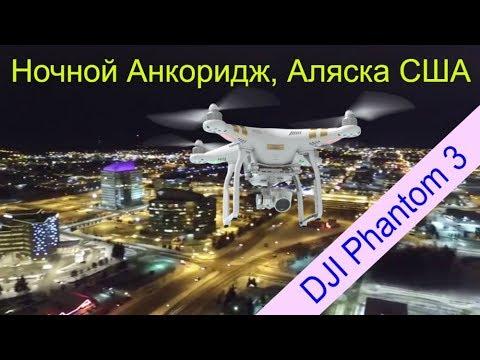 Ночной Город Анкоридж Аляска США Глазами Беспилотника DJI Phantom 3 Drone Quadcopter