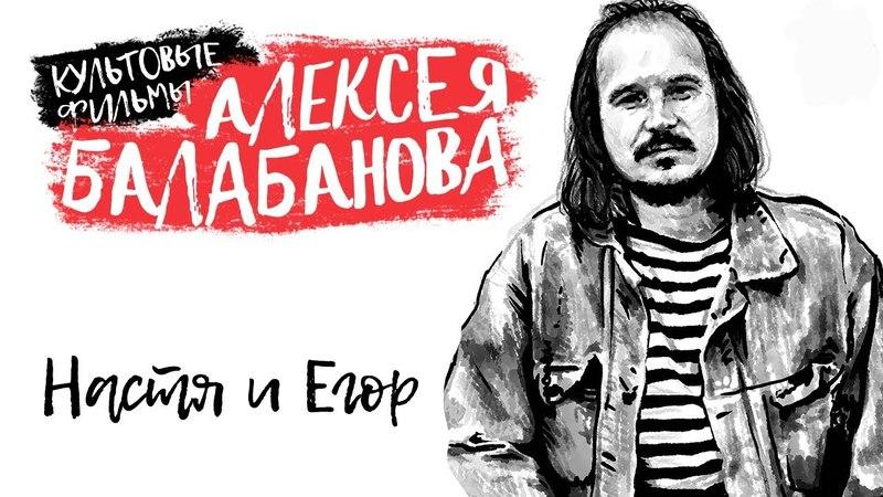 Настя и Егор (реж. А.Балабанов)