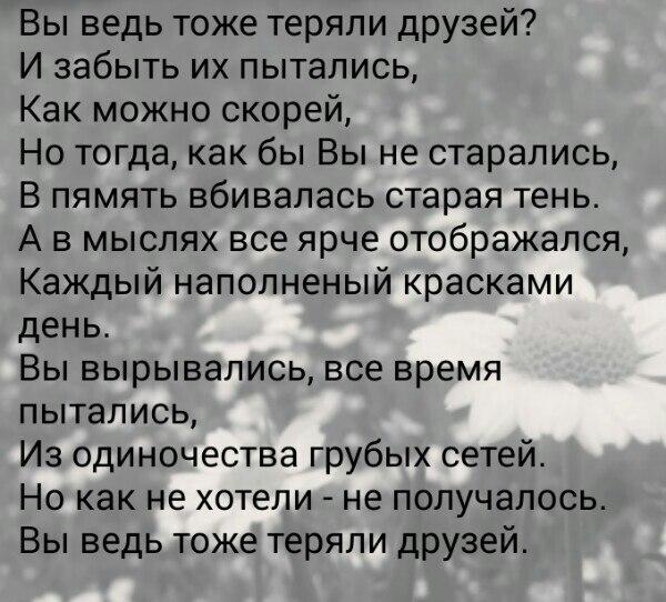 Стих как я потеряла подругу