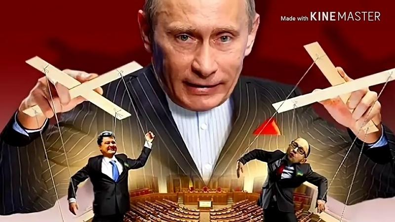Власть РФ -что это?Почему мы колония