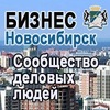Бизнес Новосибирск