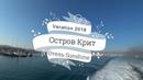Честный обзор на отель Sunshine seaside wing 4* Херсонисос Путешествие на Остров Крит