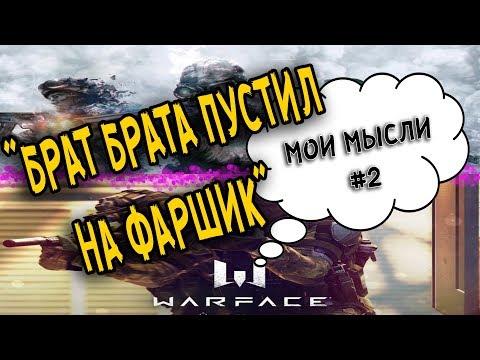БРАТ БРАТА ПУСТИЛ НА ФАРШИК - МОИ МЫСЛИ 2