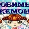 ★ ★ {Официальная группа◕␣◕ Покемоны ◕␣◕}★ ★