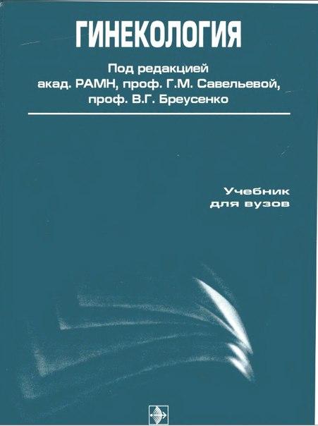 Акушерство Савельева Книга Скачать