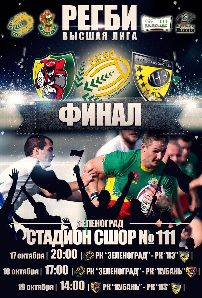 Чемпионат России по регби Высшая лига