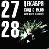 КОРОЛЬ И ШУТ ~ ДОПОЛНИТЕЛЬНЫЙ КОНЦЕРТ ~ 28.12