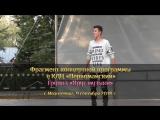 Выступления группы Круг музыки Часть 2. 09.09.2018