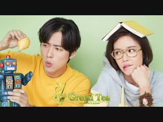 [GREEN TEA] Красавчик и Чжон Ым 18