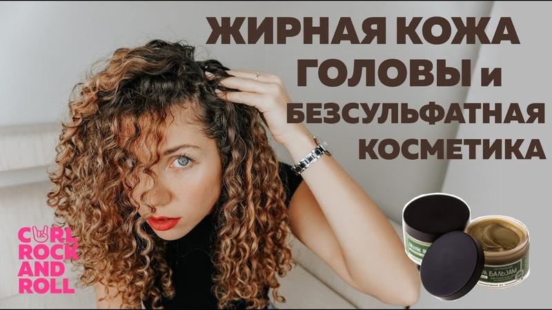 Жирная кожа головы Как перейти на безсульфатную косметику Рассказывает Наталья Попова