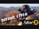 Fallout 76. Первый стрим с Бэта теста в глубокой ночи!
