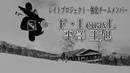 グラトリ個人部門 入賞作品【F・I cuayL 平澤 王旭】 第4回スノーボードムービーフェスティバル