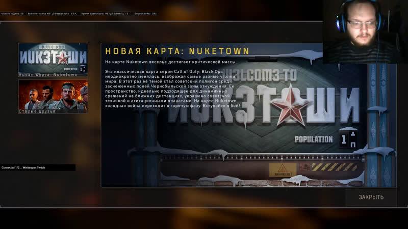 Call of Duty: Black Ops 4 Не трогай моего робота