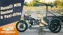 1937 Benelli M36 Review test drive part 1 Motorworld by V Sheyanov classic bike museum