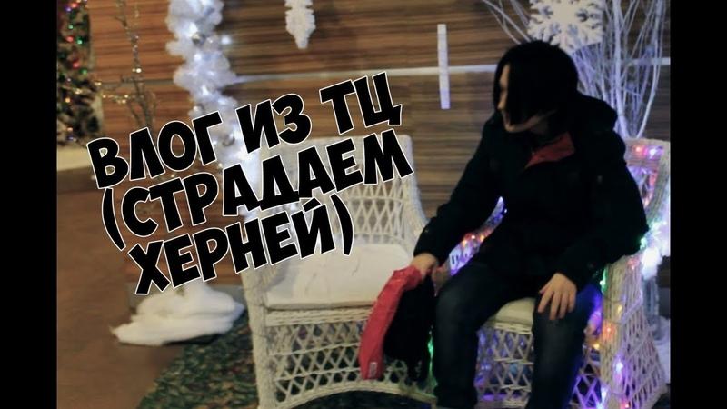 СТРАДАЕМ ХЕРНЕЙ В ТЦ (ВЛОГ)