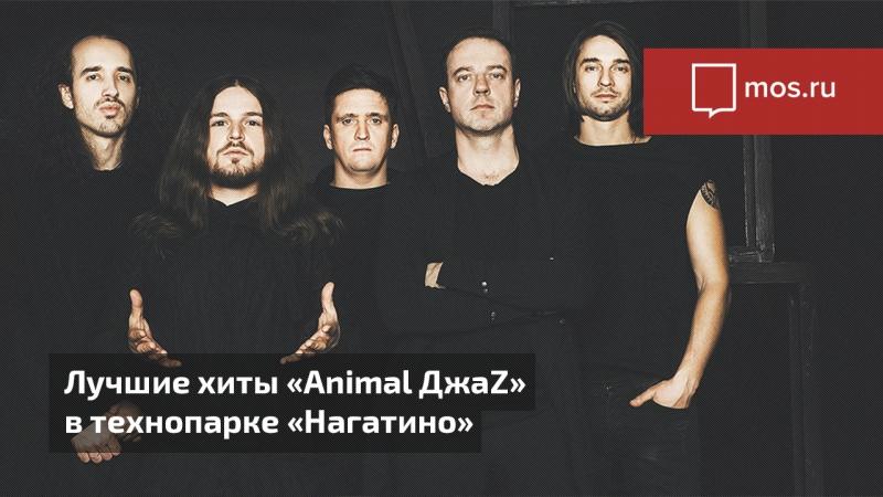 Концерт группы «Animal ДжаZ» в технопарке «Нагатино»