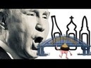 КРЖ: Мостопад продолжается. 13-й мост.